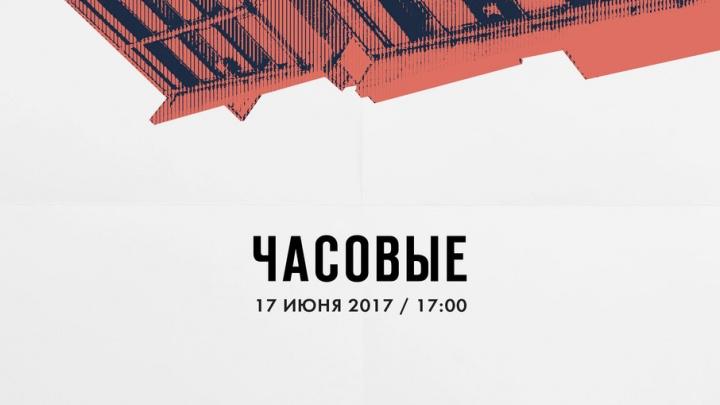 Объединить несовместимое: в арт-центре Makaronka пройдет фестиваль «Часовые»
