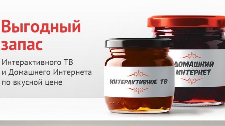 Ярославцам предложили сделать «Выгодный запас»