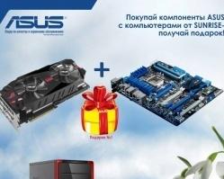 ASUS и «Санрайз»: подарки за качество