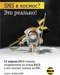 Уральцы отправят SMS в космос