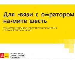 Обновленная «Облачная АТС» от «Дом.ru Бизнес»