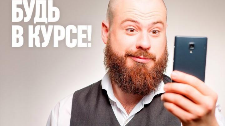 Ударил бит: «МегаФон» дарит волгоградцам три месяца бесплатной подписки на Яндекс.Музыка, Zvooq и BOOM