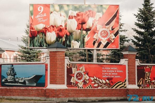 По словам тюменцев, праздничное оформление с ошибкой вывешивают в центре города уже второй год