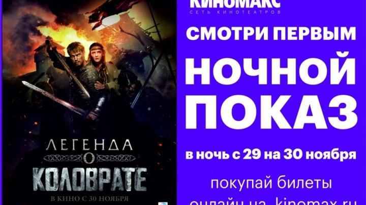 Новый российский фэнтези-боевик можно посмотреть всего за 170 рублей