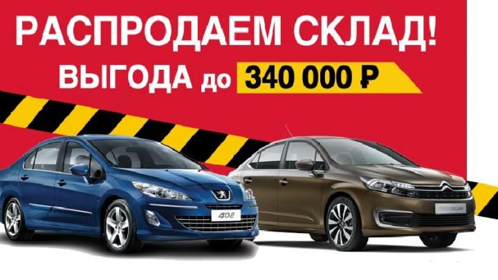 Peugeot и Citroёn: «Грандиозная распродажа склада!»