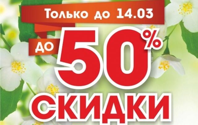 Цены тают на глазах: в «НОРДе» весенние скидки до 50%