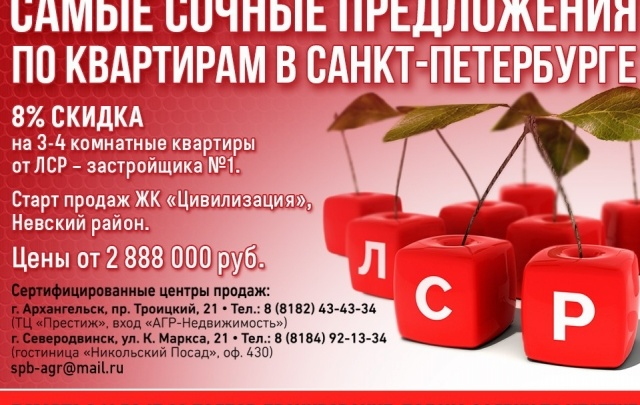 «ЛСР-Недвижимость» объявляет весеннюю акцию: северяне могут получить скидку