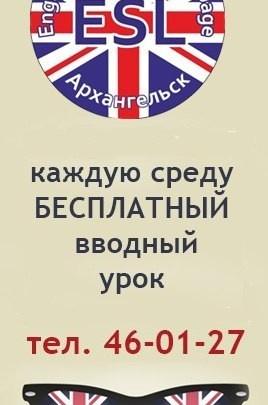 Говорить и «думать» по-английски? Проще простого вместе с ESL в Архангельске!