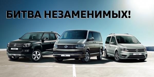 Испытай дух приключений вместе с Volkswagen