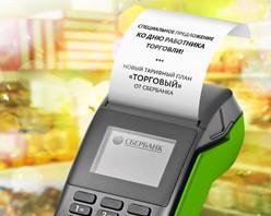 Поволжский Сбербанк запускает пилотный тариф «Торговый»