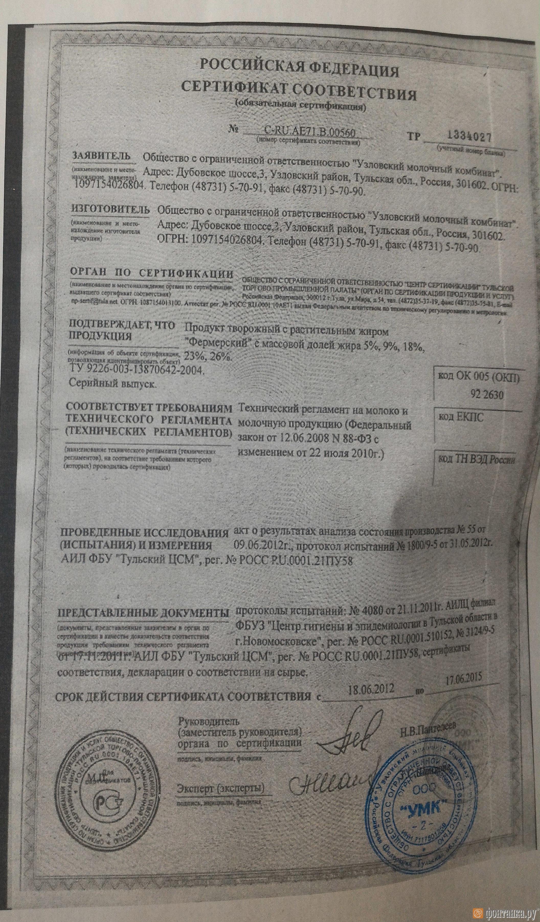 """Сертификат на творожный продукт, представленный продавцом в павильоне у станции метро """"Международная"""""""