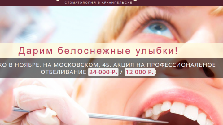 В Новый год с белоснежной и здоровой улыбкой: «Зубной Лекарь» запускает сразу две акции