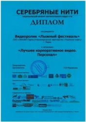 Пресс-служба «ЛУКОЙЛ-Пермь» взяла «Серебряные нити»