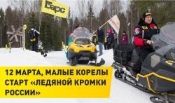 Архангельск–Уэлен. Легенда стартовала