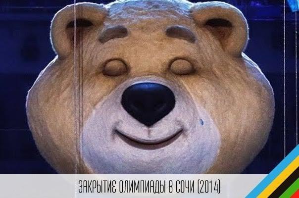 Сочинский Мишка, 2014 год