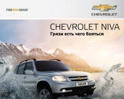 В «Зет-Моторс» Chevrolet Niva – от 469 000 рублей, плюс подарки