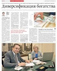 Эксперт  банка «Кубань Кредит» выступил на страницах «Юг Times»
