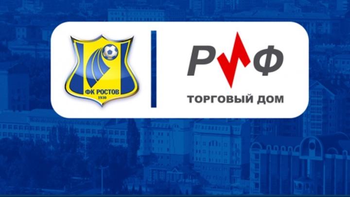 Торговый дом «РИФ» стал спонсором ФК «Ростов»