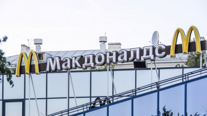 Волгоградское УФАС засомневалось в размере гамбургера McDonald's