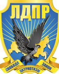 ЛДПР: о бедственном положении в поселке Овощном доложат Жириновскому