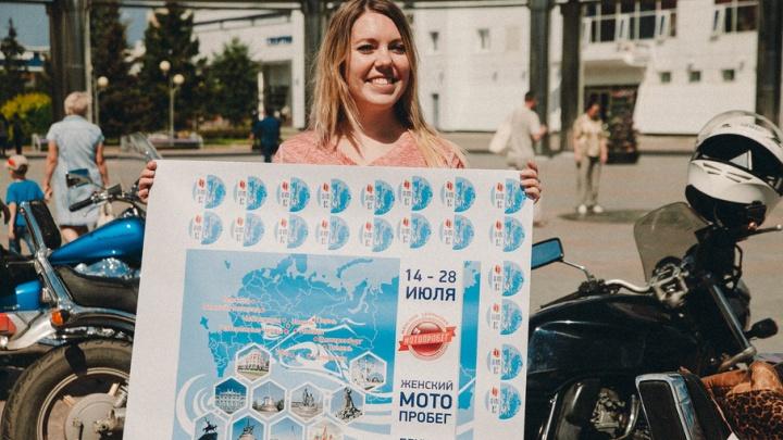 6000 километров, хостелы и канистры с бензином: тюменская байкерша возглавила мотопробег до Москвы