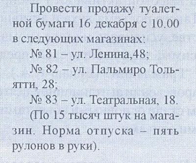фрагмент газетной вырезки советского времени