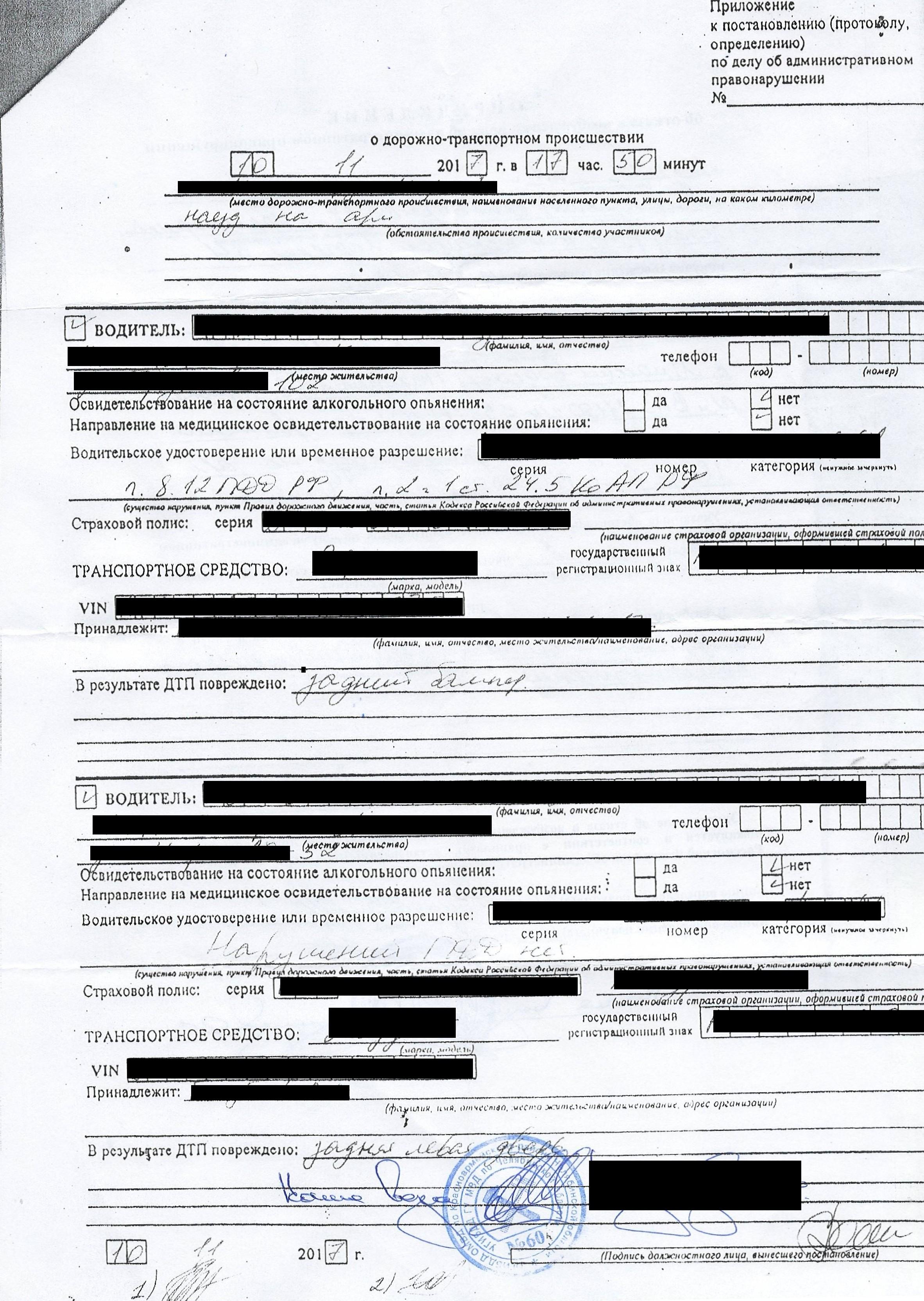 Так выглядит приложение к процессуальным документам, которое выдают инспекторы в Челябинской области