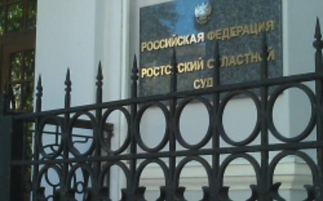 Здание ростовского областного суда отремонтируют почти за 3 млн рублей