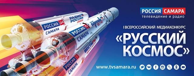 ГТРК «Самара» участвует в конкурсе «Русский космос»
