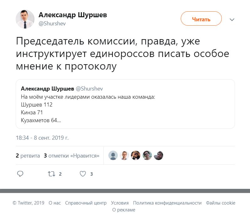 Скриншот twitter/Александр Шуршев
