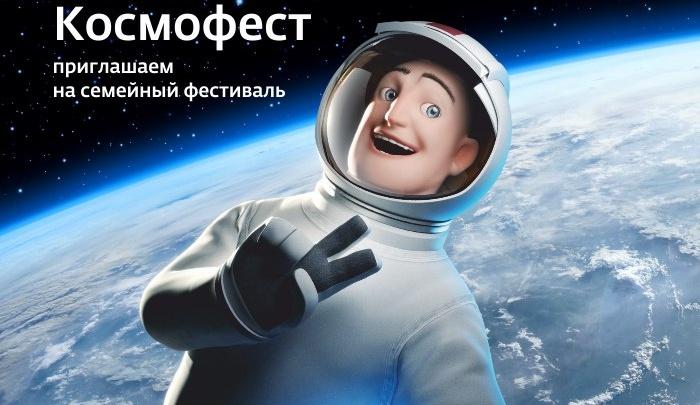 В Ярославле пройдет «Космофест»