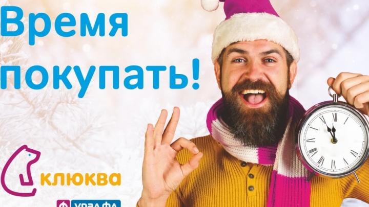 В декабре кредитные ставки в «Клюкве» — от 12,99%