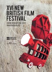 Волгоградцев ждут в СИНЕМА ПАРКЕ на фестивале британского кино