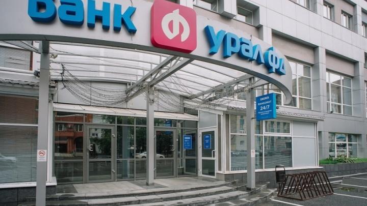 «Урал ФД» повысил свои позиции в топ-100 самых надежных банков России по версии Forbes