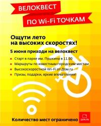 В Челябинске состоится первый летний Wi-Fi велоквест
