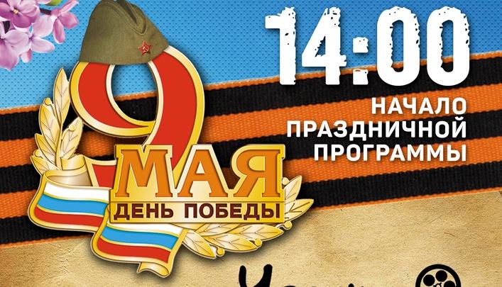 «Наши герои»: киносеть «Чарли» приглашает ростовчан отпраздновать вместе День Победы