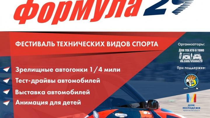В Архангельске состоится фестиваль технических видов спорта «Формула 29»
