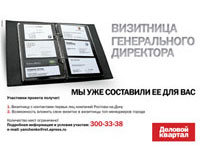 «Деловой квартал»: «ТОП-200: визитница генерального директора 2011»