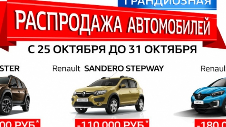 Грандиозная распродажа автомобилей Renault с выгодой до 200 000 рублей
