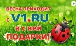 Заканчивается прием заявок на конкурс «Весна приходит с V1.ru»!