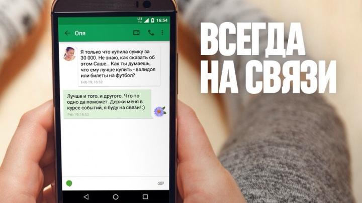 Мобильный лайфхак: как «уйти в минус» и остаться на связи