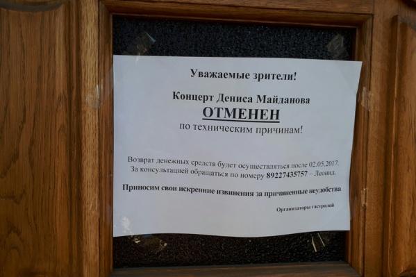 Поклонники узнали об отмене в день концерта