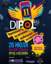 В День города тюменцы будут метать мобильные телефоны