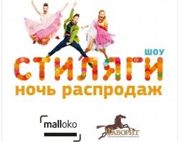 В ТРЦ «Фаворит» пройдет ночь распродаж «Стиляги Шоу»