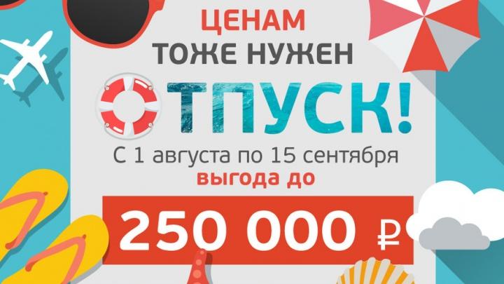 Пока цены в отпуске... можно сэкономить до 250 000 рублей при покупке квартиры в ЖК «Первый Плехановский»