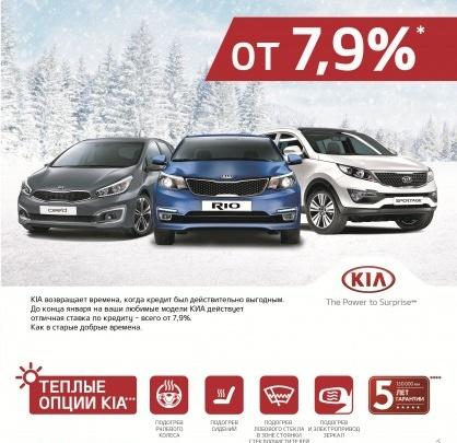 Доступные цены и кредит при покупке KIA в «А.С.-Авто»