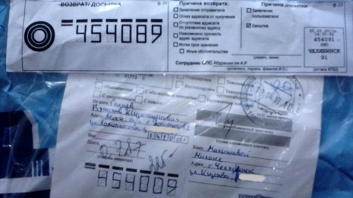 «Гулящая» посылка и конфуз в очереди: челябинки пожаловались на работу почтовых отделений