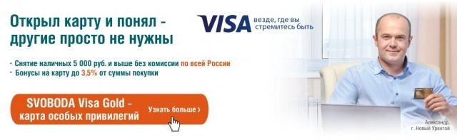 Запсибкомбанк и Visa представляют SVOBODA