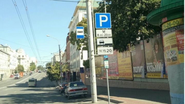 То ли парковка, то ли остановка: в Ростове обнаружили взаимоисключающие дорожные знаки