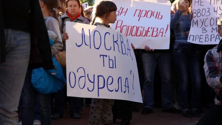 Москва, ты одурела? Как в Ярославле прошёл антимусорный митинг
